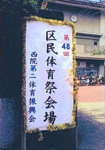 区民体育祭 看板