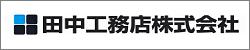田中工務店株式会社